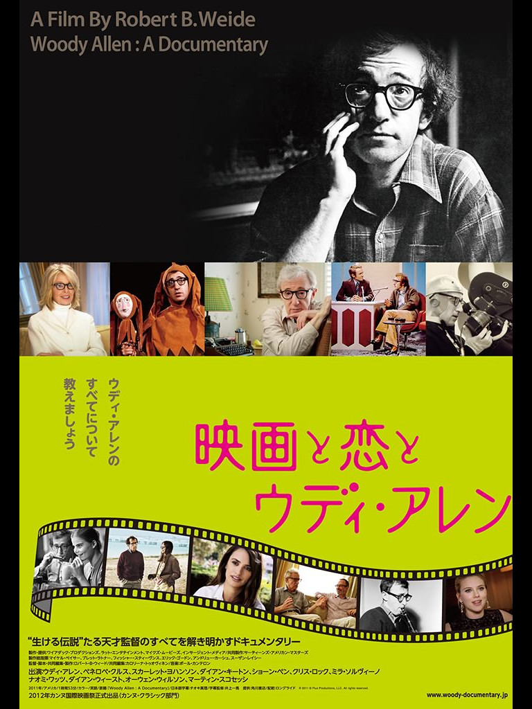 Woody Allen: A Documentary Japanese Poster